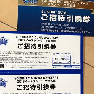 ヨコハマディーエヌエーベイスターズ(横浜DeNAベイスターズ)の横浜DeNAベイスターズ イースタンリーグ招待券3枚(野球)