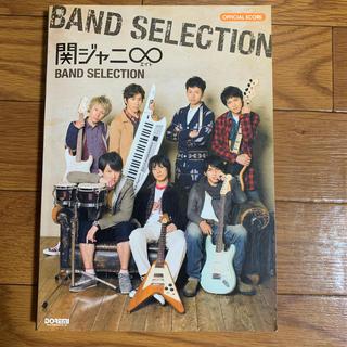 関ジャニ∞band selection(ポピュラー)