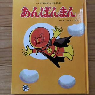 アンパンマン - あんぱんまん絵本