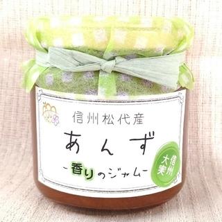 農家のあんずジャム~香り~(缶詰/瓶詰)