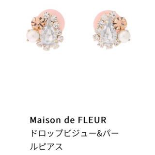 メゾンドフルール(Maison de FLEUR)の【新品未使用】メゾンドリーファー ピアス(ピアス)