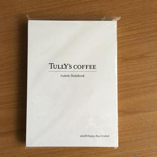 タリーズコーヒー(TULLY'S COFFEE)のタリーズコーヒー  ファブリックノートブック   2018年 福袋(ノベルティグッズ)