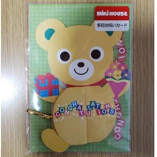 ミキハウス(mikihouse)のミキハウス 多目的カード(カード/レター/ラッピング)