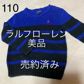 ポロラルフローレン(POLO RALPH LAUREN)の美品 ラルフローレン ニット セーター 110 (ニット)