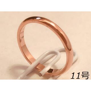 送料無料!ピンクゴールド 11号 レディース 指輪 00110(リング(指輪))