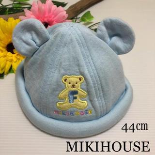 ミキハウス(mikihouse)のミキハウス ベビー帽子 耳付き帽子 44 秋 冬 日本製 ファミリア (帽子)