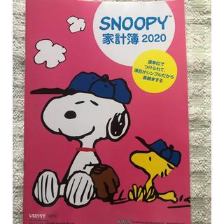 スヌーピー(SNOOPY)のレタスクラブ10,11月合併号付録(その他)