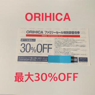 オリヒカ(ORIHICA)のORIHICAオリヒカ 優待券(ショッピング)