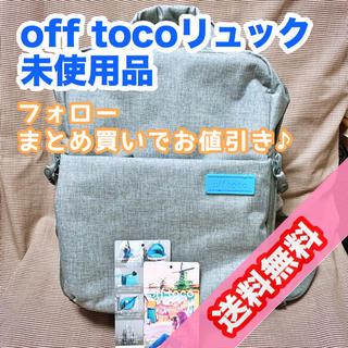 エレコム(ELECOM)のoff toco リュック(リュック/バックパック)