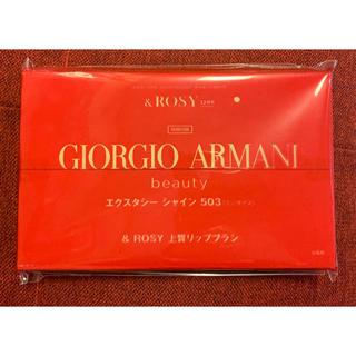 Armani - アンドロージー 12月号付録 アルマーニ ミニ 口紅 + リップブラシ
