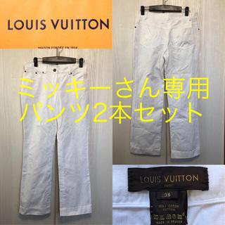 ルイヴィトン(LOUIS VUITTON)の激安☆早い者勝ち☆ルイヴィトン 5ポケット パンツ(カジュアルパンツ)