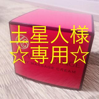 マルコ(MARUKO)の土星人様 専用(ボディクリーム)