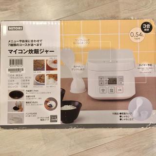 ニトリ(ニトリ)のNITORI マイコン炊飯ジャー 3合炊き(炊飯器)