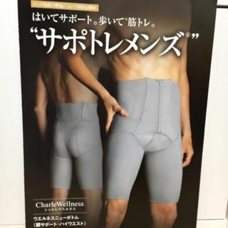 シャルレ  サポトレメンズ  【未使用】 L
