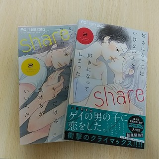 小学館 - share(シェア)2巻&3巻セット