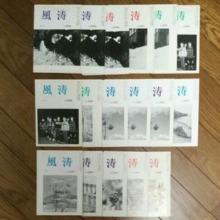 俳句雑誌 風涛 平成9年10月号~15年12月号まで 全21冊 風濤の会