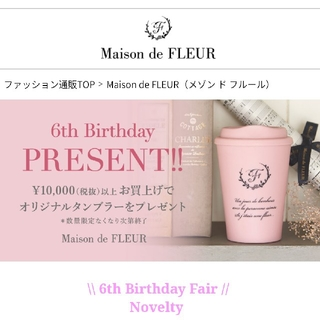 Maison de FLEUR - メゾンドフルール🌸6th タンブラー🌸非売品