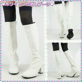 B級品 白つや消しブーツ 24.5 25(ブーツ)