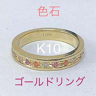色石 K 10ゴールド リング(リング(指輪))