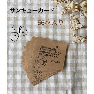 ミナペルホネン(mina perhonen)のサンキューカード chou chou柄(宛名シール)