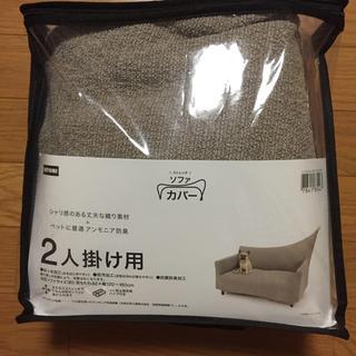 ニトリ(ニトリ)のニトリ 2人掛け用ソファカバー(ソファカバー)