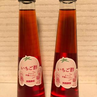 いちご酢2本セット(その他)