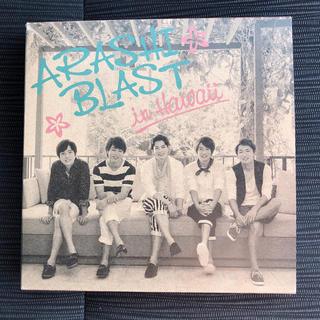 嵐 BLAST in Hawaii 初回限定盤 Blu-ray