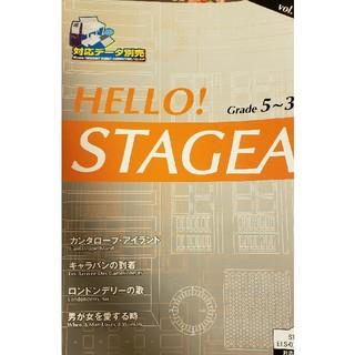 送料込★エレクトーン楽譜【HELLO! STAGEA】5~3級(ポピュラー)