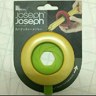 ジョセフジョセフ(Joseph Joseph)のスパゲッティーメジャー ジョゼフジョセフ(収納/キッチン雑貨)