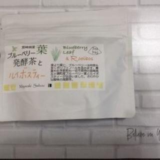 宮崎茶房 ブルーベリー葉発酵茶とルイボスティー(ティーバッグ2.5g×15p)(茶)