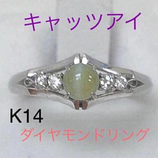 キャッツアイ ダイヤモンド 14 リング(リング(指輪))