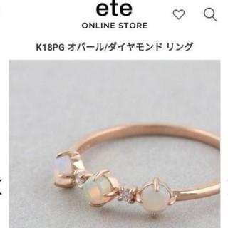エテ(ete)のete /オパール/ダイヤモンド/K18/agete好きの方にも(リング(指輪))