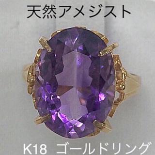 天然 アメジスト K 18ゴールド リング(リング(指輪))