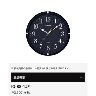 カシオ(CASIO)のCASIO(カシオ) 掛け時計 アナログ 連続秒針  IQ-88 掛時計(掛時計/柱時計)
