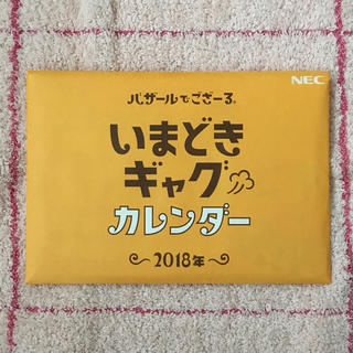 エヌイーシー(NEC)の【新品未使用】バザールでござーる*卓上カレンダー2018年版(カレンダー/スケジュール)