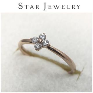 スタージュエリー(STAR JEWELRY)のスタージュエリー K18 ブライテストスター リング 11号 ダイヤ 0.13(リング(指輪))