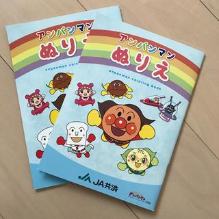 アンパンマン - アンパンマンぬりえ(全32ページ) 2冊セット【新品未使用】
