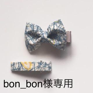 ミナペルホネン(mina perhonen)の専用!リバティリボン、ヘアクリップ♡ベビー、キッズ(ファッション雑貨)