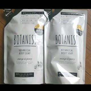 BOTANIST - ボタニスト 新品★ボディソープ モイストしっとりタイプ 二個セット
