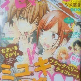 ハクセンシャ(白泉社)の花とゆめ2019年2/20号5号(漫画雑誌)