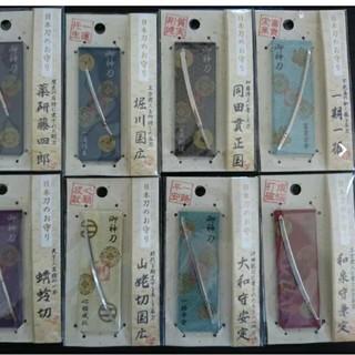 お守り 日本刀(その他)