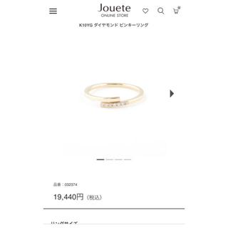 エテ(ete)のjouete ピンキーリング 5号(リング(指輪))