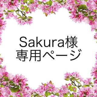 sakura様専用P20Pro用 FEE