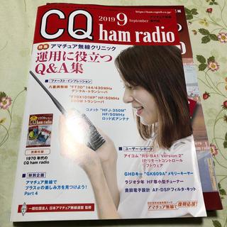 CQ ham radio (ハムラジオ) 2019年 09月号 (趣味/スポーツ)