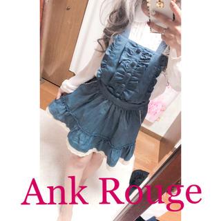 アンクルージュ(Ank Rouge)の930.Ank Rouge フリフリ フレアー サロペット(サロペット/オーバーオール)