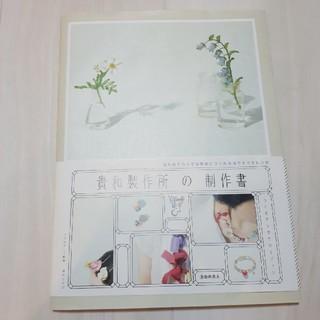 キワセイサクジョ(貴和製作所)の貴和製作所の制作書(趣味/スポーツ/実用)