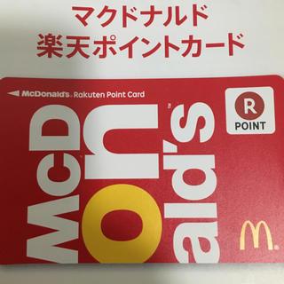ラクテン(Rakuten)の【新品未使用】楽天ポイントカード  ★☆★マクドナルドデザイン(ショッピング)