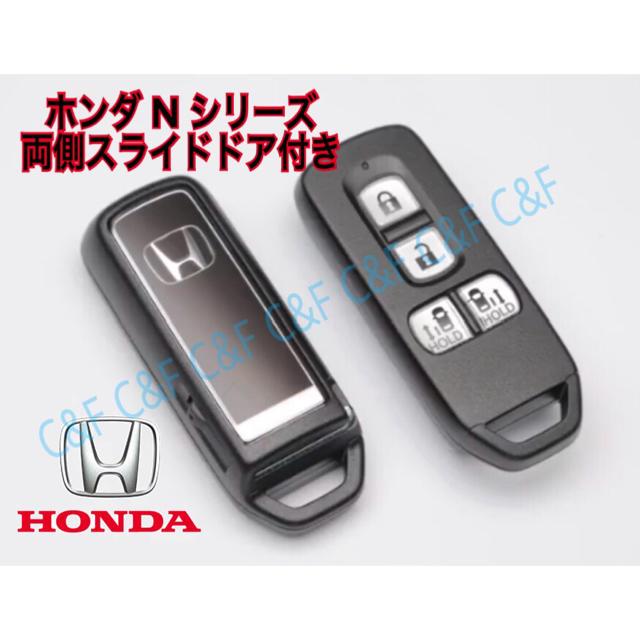 ホンダ(ホンダ)の安い!ホンダ Nシリーズ 4ボタン スマートキー カバー/ 新型N-BOXなど 自動車/バイクの自動車(車外アクセサリ)の商品写真