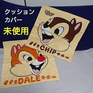 チップ&デール - ディズニーファン オリジナル クッションカバー チップ&デール セット 未使用