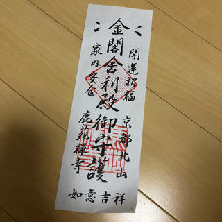 京都 金閣寺 お札